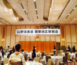 関東地区新年会